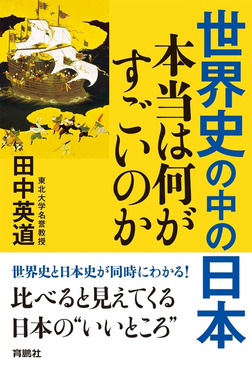 世界史の中の日本 本当は何がすごいのか-電子書籍