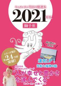 キャメレオン竹田の開運本 2021年版 5 獅子座