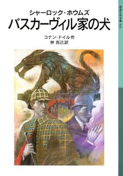 シャーロック・ホウムズ バスカーヴィル家の犬-電子書籍