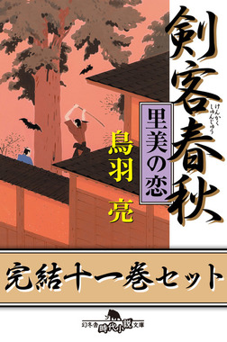 剣客春秋 完結十一巻セット【電子版限定】-電子書籍