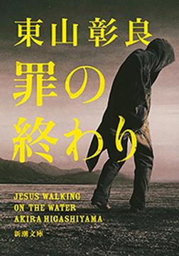 罪の終わり(新潮文庫)-電子書籍