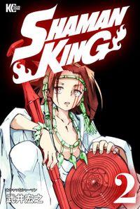 SHAMAN KING ~シャーマンキング~ KC完結版(2)