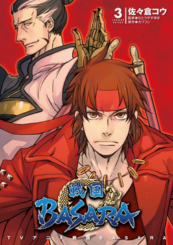 TVアニメ 戦国BASARA(3)-電子書籍