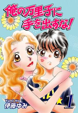 俺の万里子に手を出すな!(1)-電子書籍