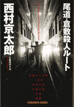 尾道・倉敷殺人ルート-電子書籍