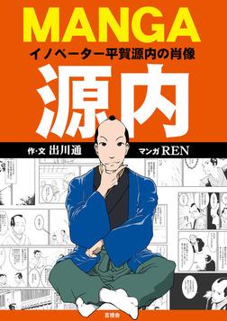 MANGA源内 イノベーター平賀源内の肖像-電子書籍