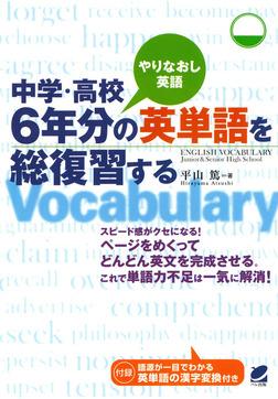 中学・高校6年分の英単語を総復習する(CDなしバージョン)-電子書籍