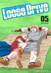 Loose Drive 5巻