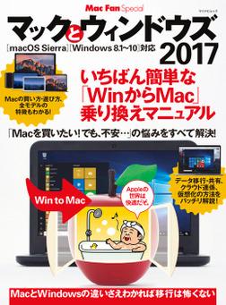 マックとウィンドウズ 2017 いちばん簡単な「WinからMac」乗り換えマニュアル-電子書籍