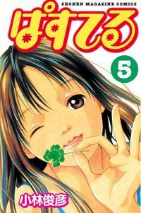 ぱすてる(5)