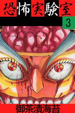 恐怖実験室3-電子書籍
