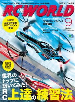 RC WORLD 2017年9月号 No.261-電子書籍