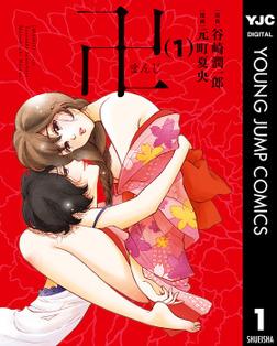 卍まんじ 1-電子書籍