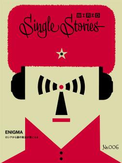 ENIGMA  ロシアから謎の短波が聴こえる(WIRED Single Stories 006)-電子書籍
