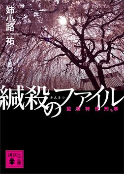 緘殺のファイル 監察特任刑事-電子書籍