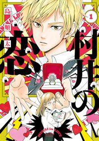 村井の恋(ジーンLINEコミックス)
