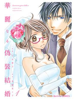 華麗なる偽装結婚 1巻-電子書籍