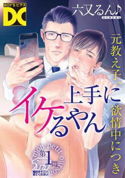 上手にイケるやん【バラ売り】 第1悶-電子書籍