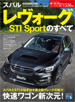 ニューモデル速報 第536弾 スバル・レヴォーグSTI Sportのすべて-電子書籍