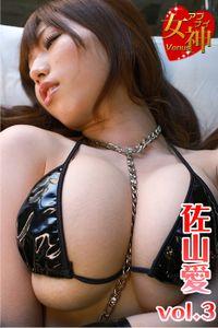 アブナイ女神☆佐山愛 vol.3