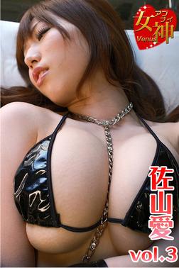 アブナイ女神☆佐山愛 vol.3-電子書籍