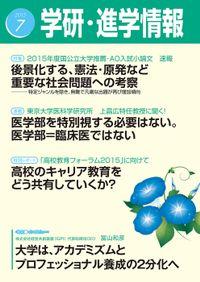 学研・進学情報 2015年7月号