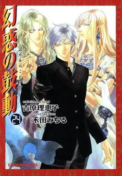 幻惑の鼓動(24)-電子書籍