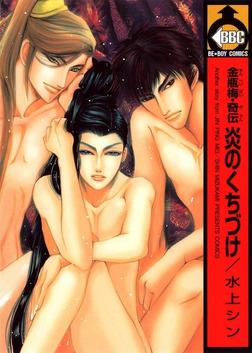 金瓶梅・奇伝 炎のくちづけ-電子書籍
