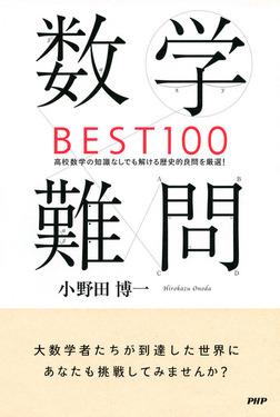 数学難問BEST100 高校数学の知識なしでも解ける歴史的良問を厳選!-電子書籍