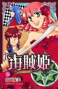 海賊姫 ~キャプテン・ローズの冒険~ 5