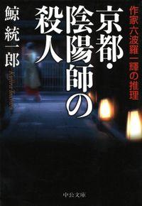 京都・陰陽師の殺人 作家六波羅一輝の推理