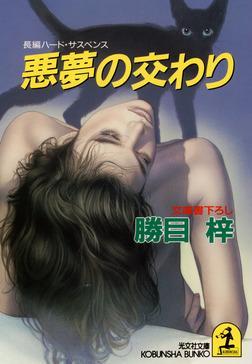 悪夢の交わり-電子書籍