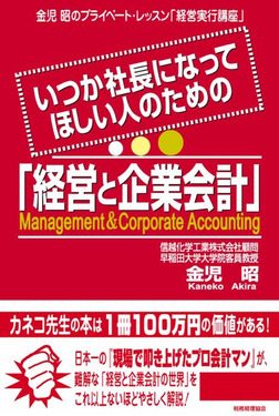 いつか社長になってほしい人のための「経営と企業会計」-電子書籍