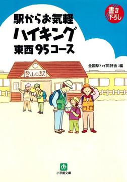 駅からお気軽ハイキング東西95コース(小学館文庫)-電子書籍