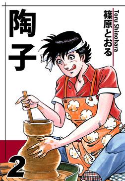陶子(2)-電子書籍
