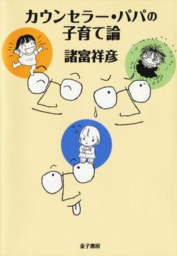 カウンセラー・パパの子育て論-電子書籍