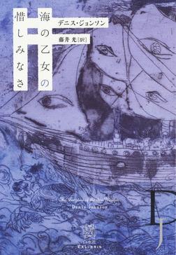 海の乙女の惜しみなさ-電子書籍