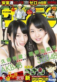 週刊少年サンデー 2018年28号(2018年6月6日発売)