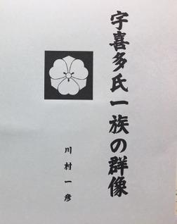 宇喜多氏一族の群像-電子書籍