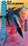 北朝鮮日本侵略(コスモノベルズ)