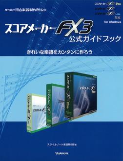 スコアメーカーFX3公式ガイドブック : きれいな楽譜をカンタンに作ろう-電子書籍