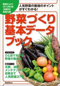 野菜だより2012年5月号別冊付録
