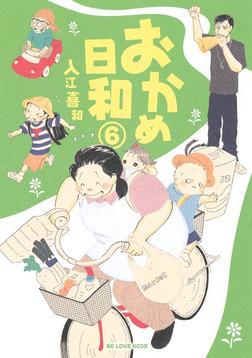 おかめ日和(6)-電子書籍