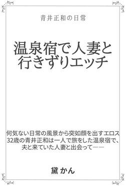 温泉宿で人妻と行きずりエッチ ~青井正和の日常~-電子書籍