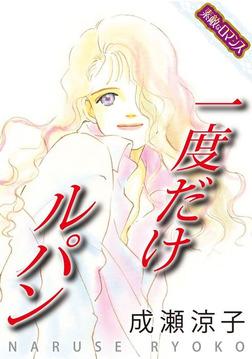 【素敵なロマンスコミック】一度だけルパン-電子書籍