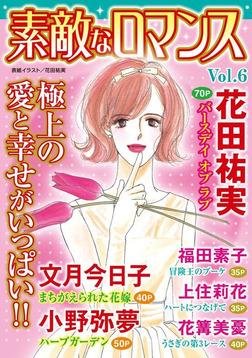 素敵なロマンス Vol.6-電子書籍
