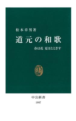 道元の和歌 春は花 夏ほととぎす-電子書籍