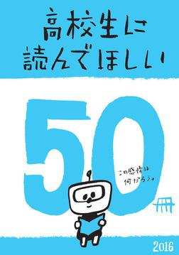 高校生に読んでほしい50冊 2016-電子書籍
