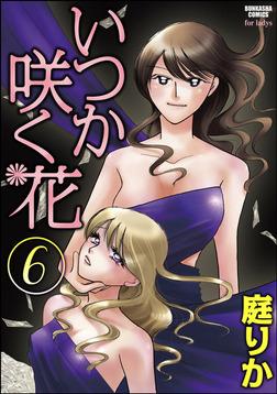 いつか咲く花6巻-電子書籍