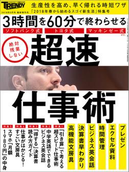 日経トレンディ5月号臨時増刊 2018年 春から始めるスゴイ新生活-電子書籍